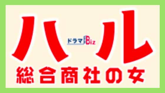 ハル総合商社の女,Biz,ドラマ