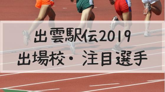 出雲駅伝,出場校,注目選手,2019