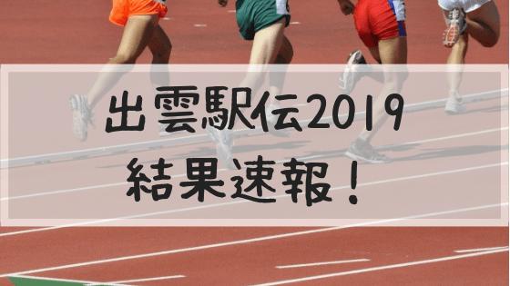 出雲駅伝,結果,2019