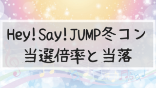 JUMP,Hey!Say!JUMP,冬コン,倍率,当落,平成ジャンプ