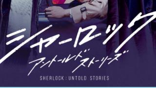 シャーロック,月9,ドラマ