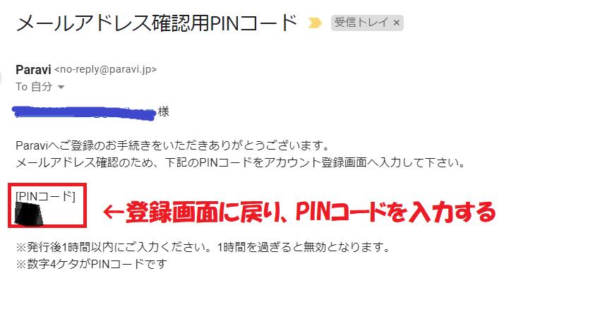 paravi,登録方法