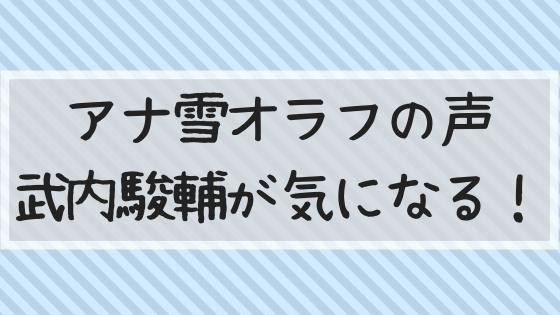 アナ雪,オラフ,声,武内駿輔