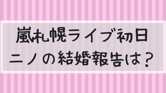 ニノ,札幌,二宮,結婚,報告