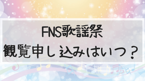 FNS歌謡祭,観覧,申し込み,いつ,番協,2019