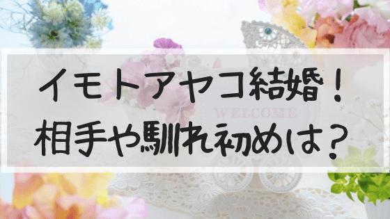 イモトアヤコ 結婚 相手