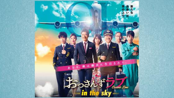 おっさんずラブ2,続編,2019,in the sky