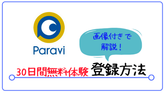paravi,登録,パラビ