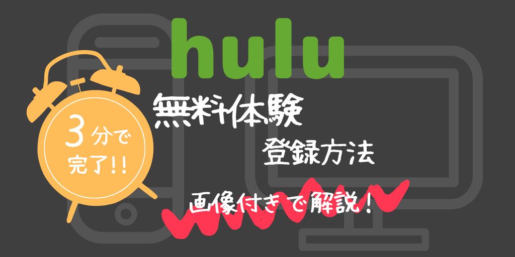 hulu登録方法