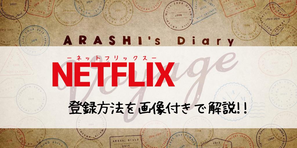 Netflix登録