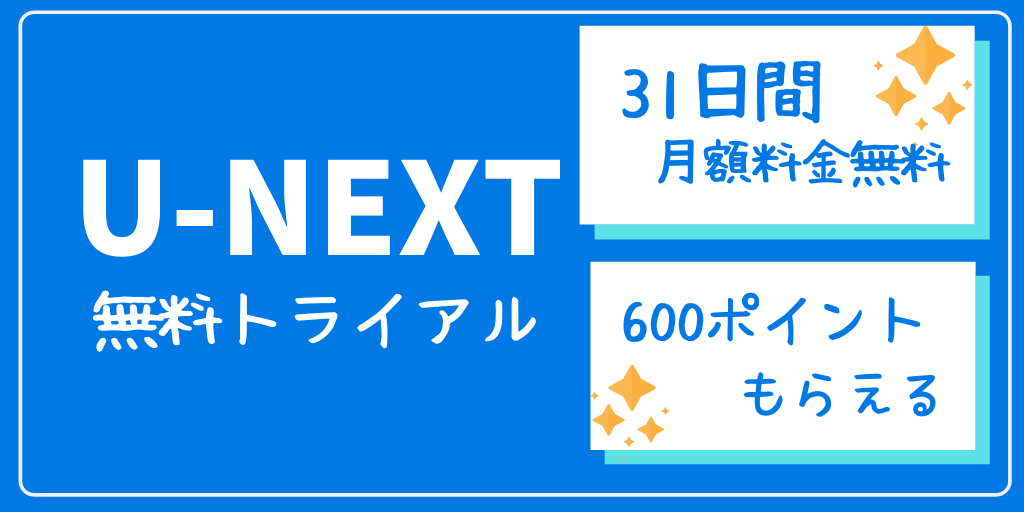 U-NEXT登録登録