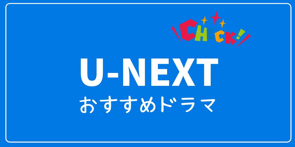U-NEXT登録