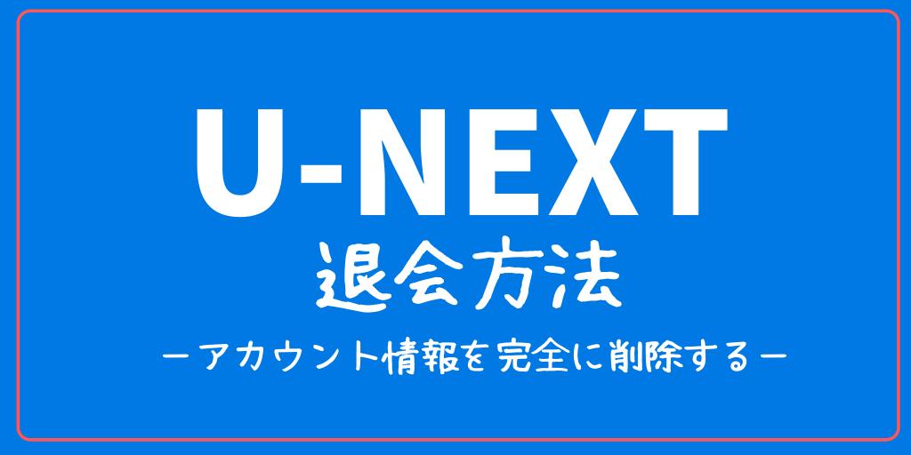 U-NEXT退会