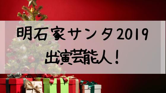 明石家サンタ,柴田