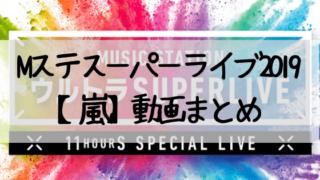 嵐,Mステスーパーライブ,動画,2019