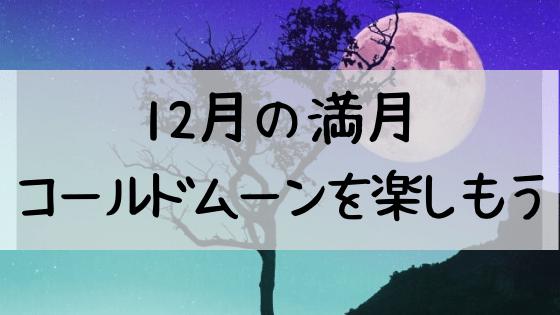 コールドムーン,満月,12月