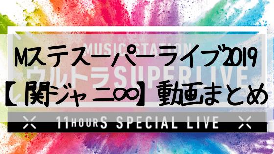 関ジャニ,Mステスーパーライブ,動画