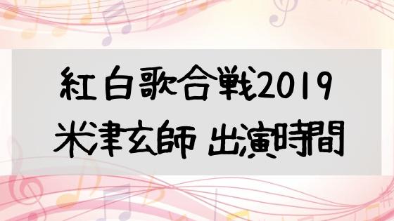 紅白,米津玄師,出演,時間,2019