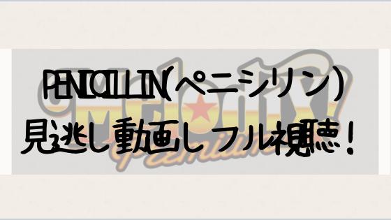 ペニシリン,MelodiX,動画,スペシャル