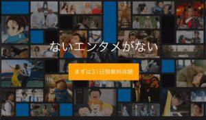 U-NEXT,ユーネクスト,動画