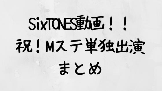 SixSTONES,Mステ,動画