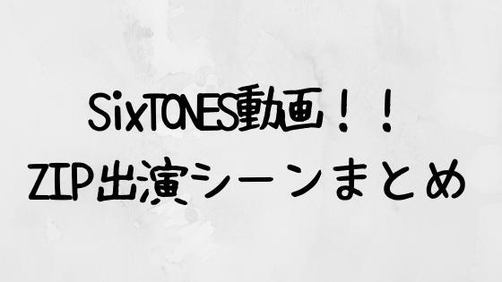 SixTONES,ZIP,動画