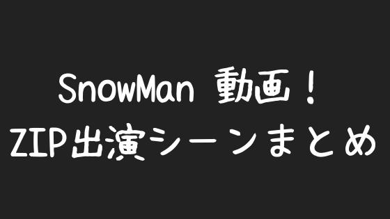 SnowMan,ZIP,動画
