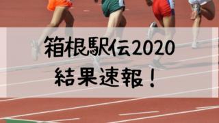 箱根駅伝,2020,結果,速報