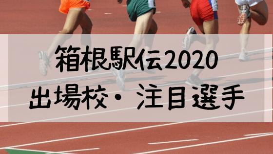 箱根駅伝,2020,出場校,注目選手