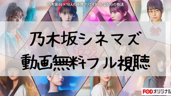 乃木坂シネマズ 動画 無料