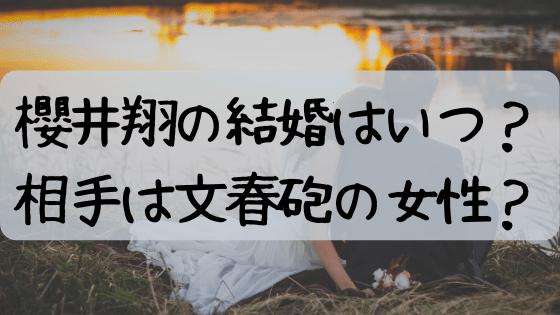 櫻井翔,結婚,いつ,相手,文春