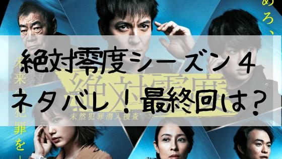 絶対零度,原作,ネタバレ,最終回,2020,シーズン4