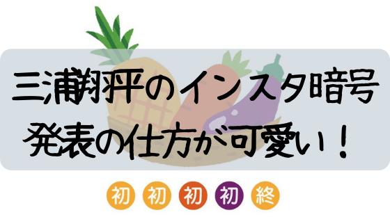 三浦翔平,インスタ,暗号