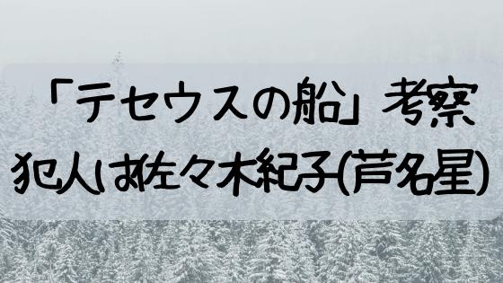 テセウスの船,犯人,考察,佐々木紀子,芦名星