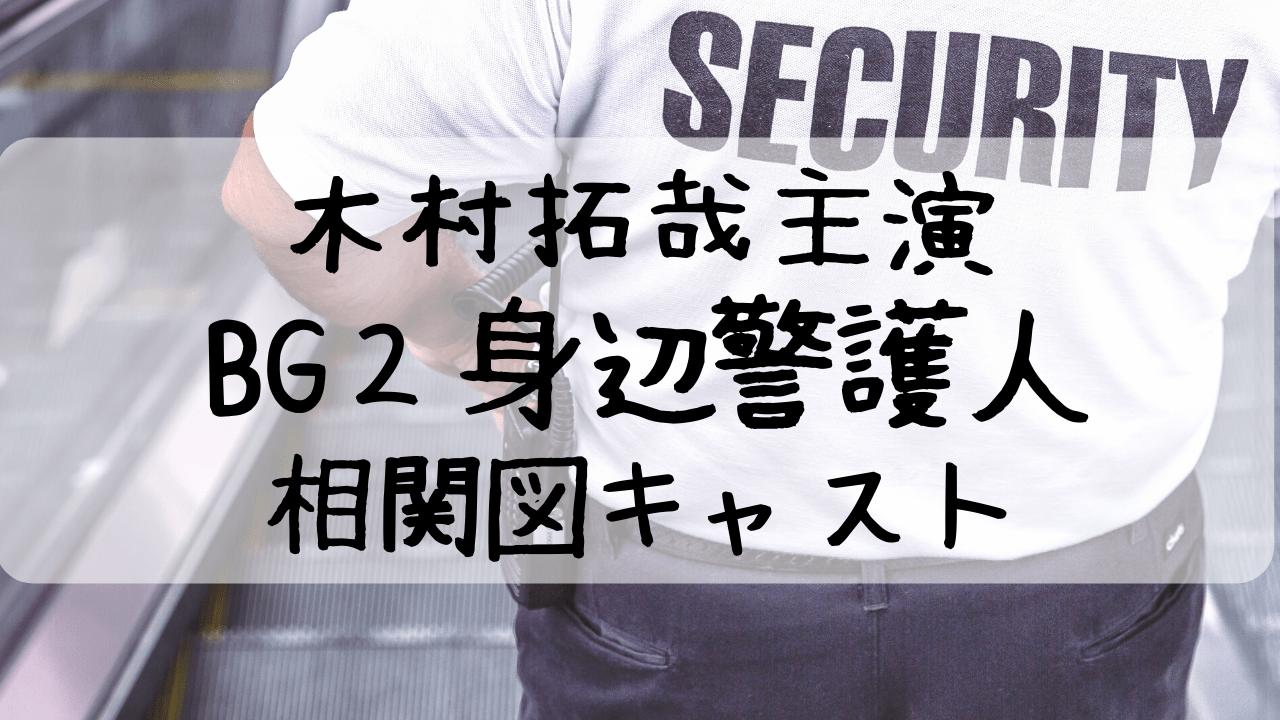 BG,BG2,bg,bg2,相関図,キャスト,木村拓哉,身辺警護人,仲村トオル,ボディーガード,