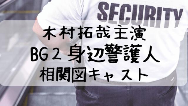 BG2身辺警護人の相関図キャスト
