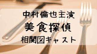 美食探偵,相関図,キャスト,中村倫也,小池栄子,明智五郎,ドラマ