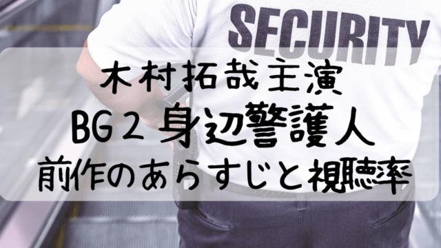 BG2,身辺警護人,木村拓哉,あらすじ,視聴率