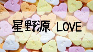 星野源,MIU404,ミュウ,CM,どんぎつね,miu,逃げ恥,志摩