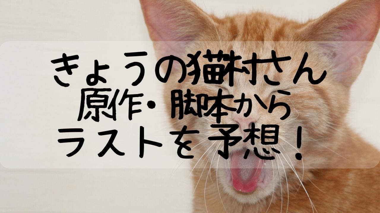 今日の猫村さん,きょうの猫村さん,原作,脚本,ネタバレ,ラスト,最終回