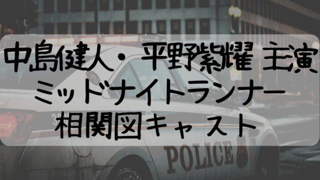 ミッドナイトランナー未満警察の相関図キャスト
