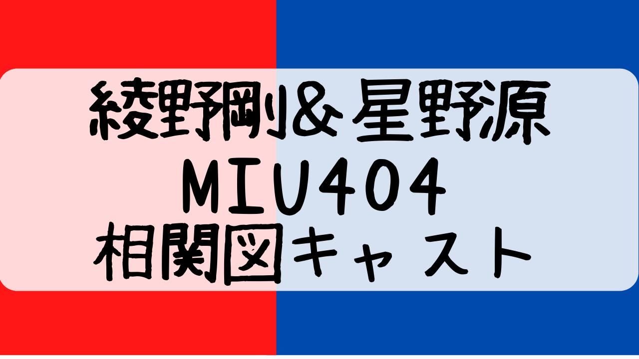 MIU404,ミュウ,相関図,キャスト,紹介,ミウ,miu,画像付き,綾野剛,星野源