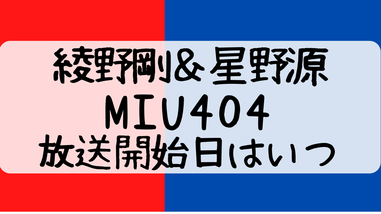 MIU404,ミュウ,放送開始いつ,最終回いつ,全何話,綾野剛,星野源