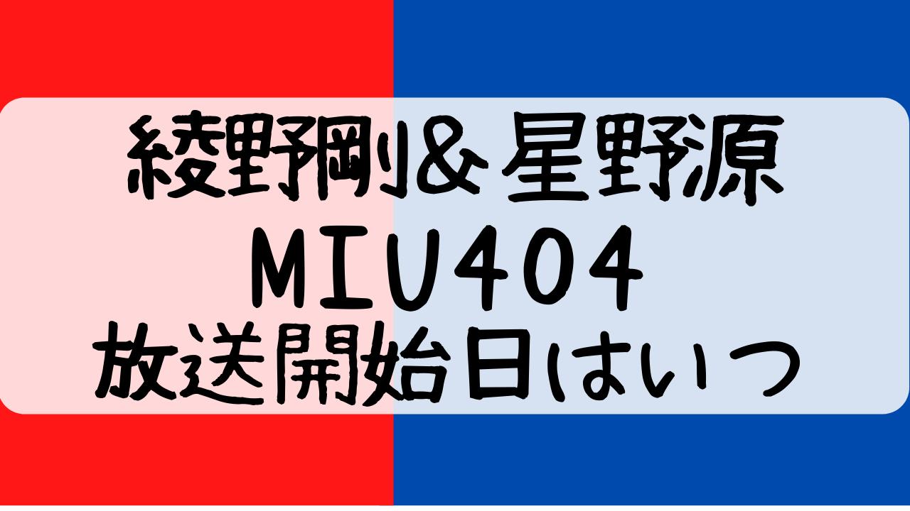 アドリブ Miu404
