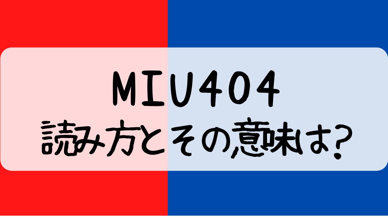 MIU404,読み方,意味