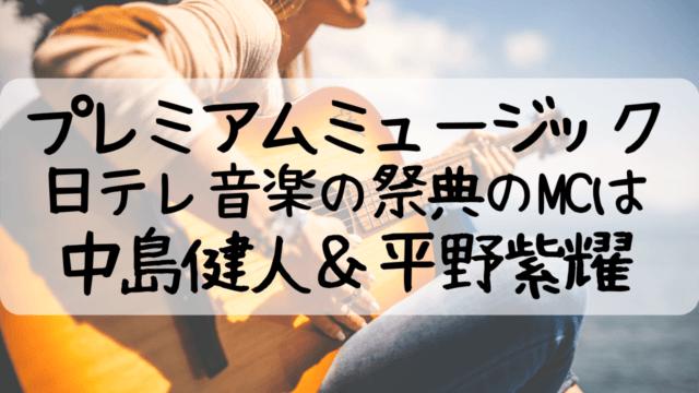 プレミアムミュージック日テレ系音楽の祭典のタイムテーブル,中島健人,平野紫耀