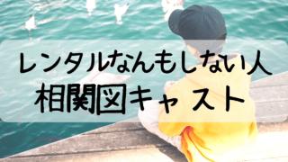 レンタルなんもしない人,キャスト,相関図,増田貴久,NEWS,レンタルさん,ドラマホリック,