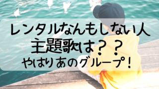 レンタルなんもしない人,主題歌,NEWS,挿入歌,レンタルさん,ドラマホリック,増田貴久,