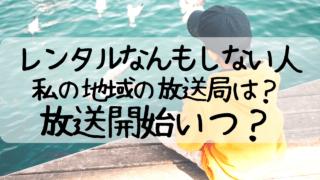 レンタルなんもしない人,放送開始いつ,放送局,レンタルさん,ドラマホリック,増田貴久,見逃し