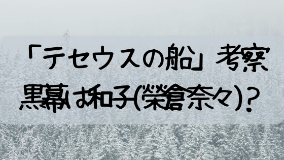 テセウスの船,黒幕,和子